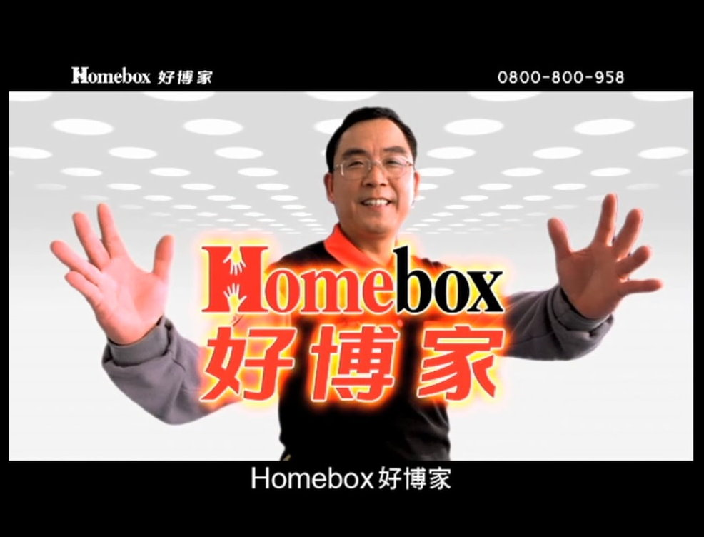 HOMEBOX 好博家